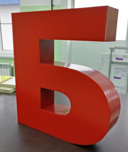 Объёмная буква из композита